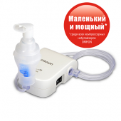 Небулайзер OMRON Comp AIR C20 basic